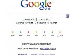 谷歌部分退出内地市场,搜索服务转入香港