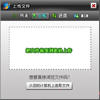 MSNShell 2010 V5.5.4.28发布(简介与下载)