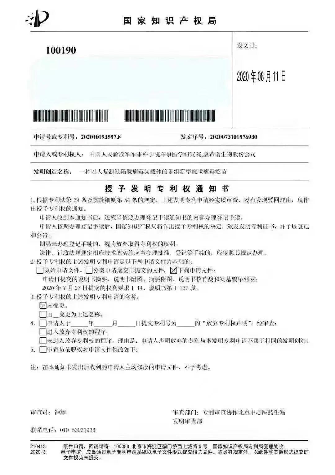 【重大喜讯】陈薇院士团队新冠疫苗获得国内首个专利
